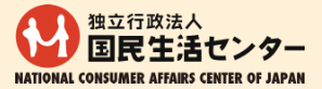 消費国民センターのロゴ