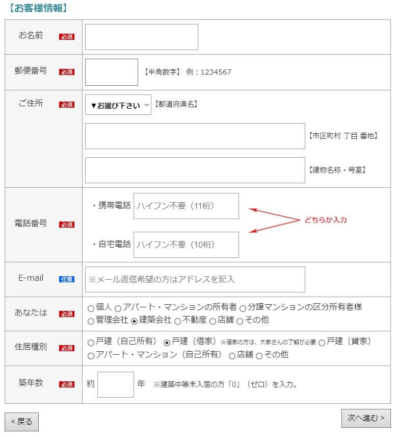 プロパンガス料金消費者協会の申し込み方法3