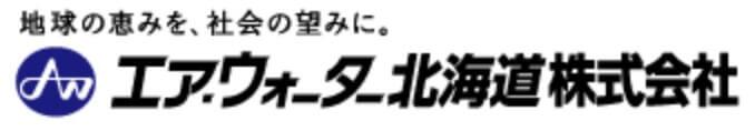 エア・ウォーター北海道の公式サイト画像1
