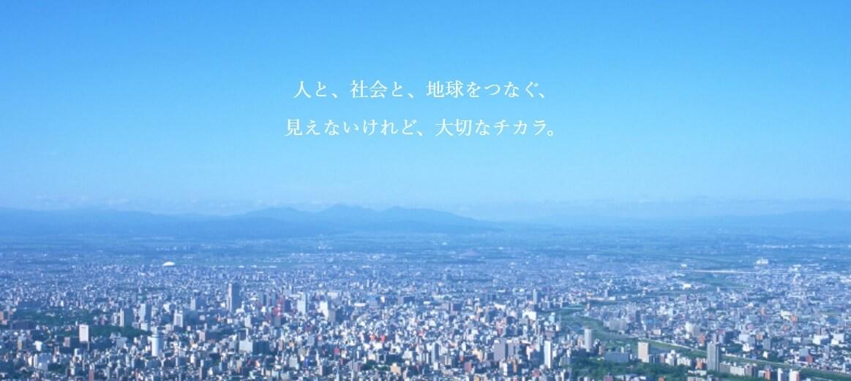 エア・ウォーター北海道の公式サイト画像2