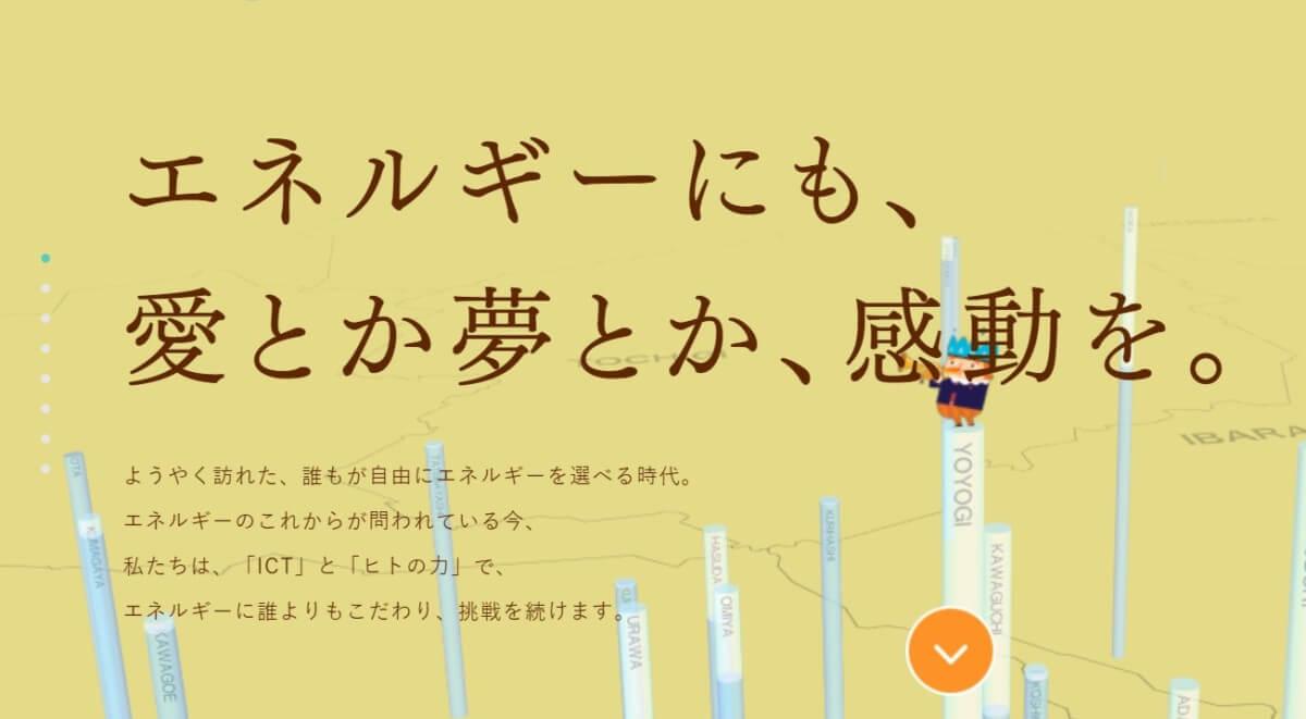 ニチガス(日本瓦斯)の公式サイト画像1