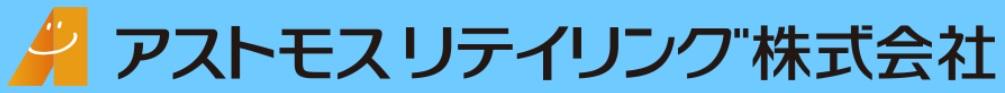 アストモスガスの公式サイト画像1
