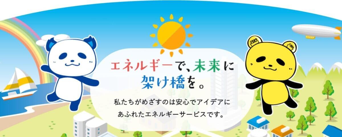 エネアーク関東の公式サイト画像2