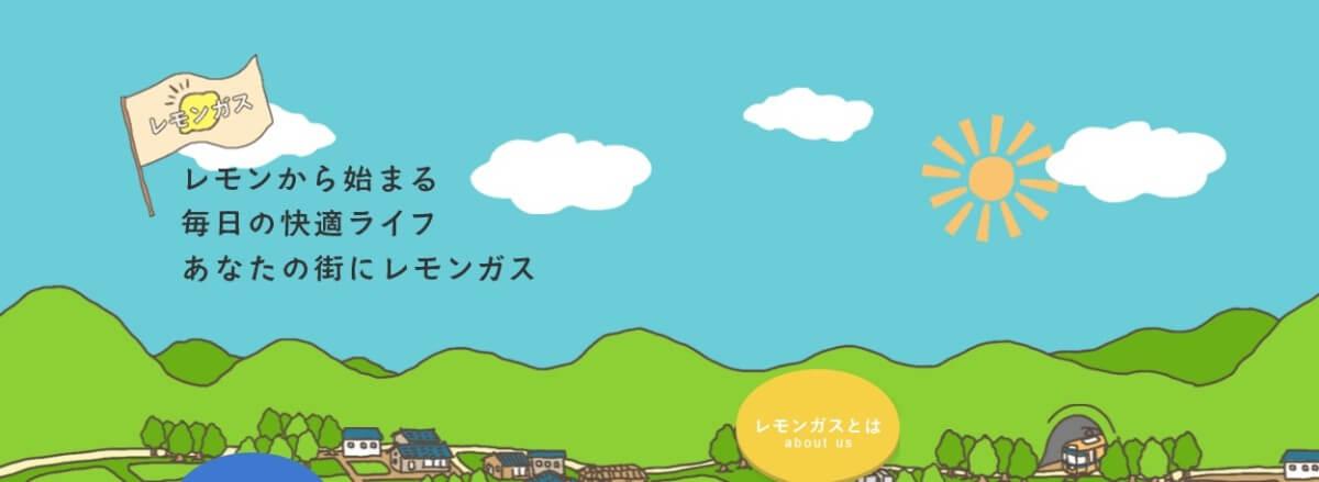 レモンガスの公式サイト画像1
