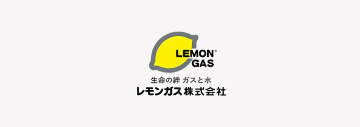 レモンガスの公式サイト画像2