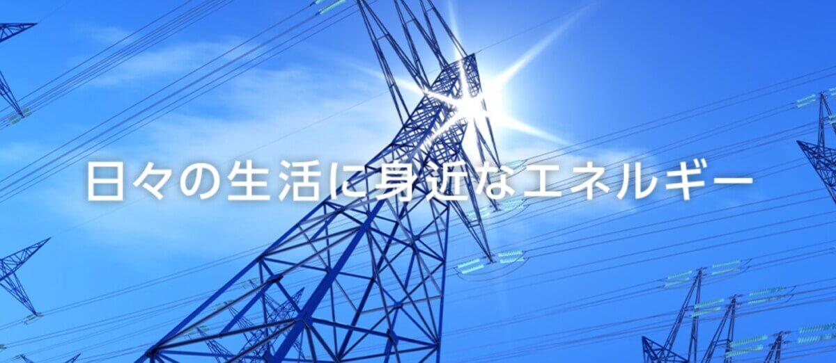 全農エネルギー株式会社グループの公式サイト画像1