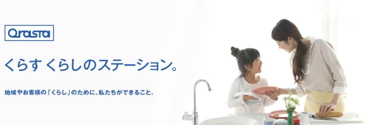 富士クラスタの公式サイト画像1