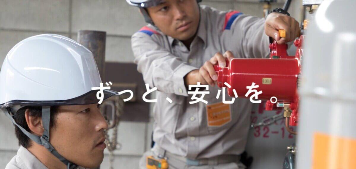 東京ガスエネルギーの公式サイト画像2