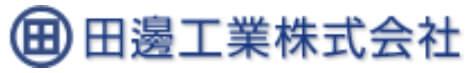 田邊工業の公式サイト画像1