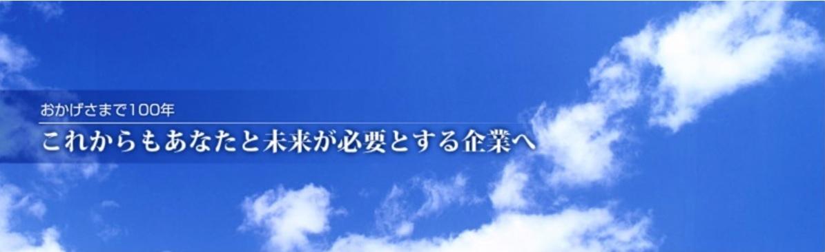 田邊工業の公式サイト画像2