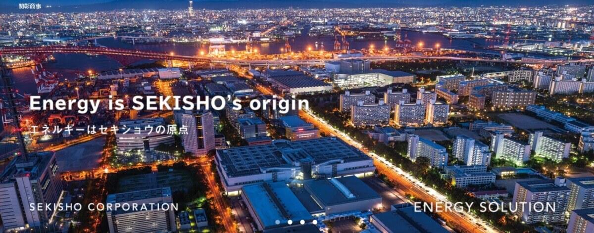 関彰商事の公式サイト画像1