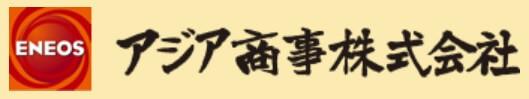 アジア商事の公式サイト画像2