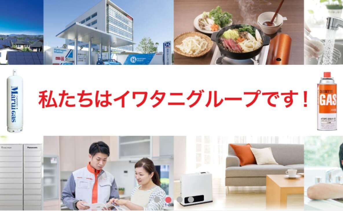イワタニ近畿の公式サイト画像2