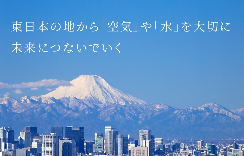 エア・ウォーター東日本の公式サイト画像1