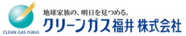 クリーンガス福井の公式サイト画像1