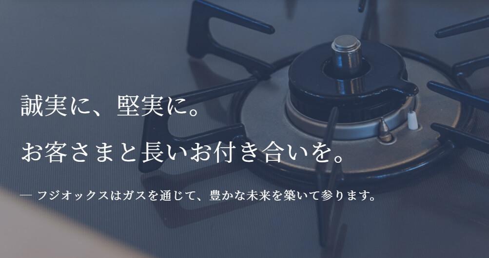 フジオックスの公式サイト画像1