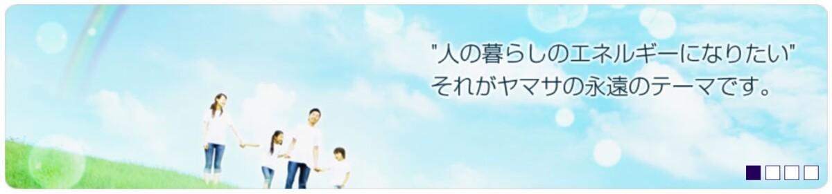 ヤマサ總業の公式サイト画像2