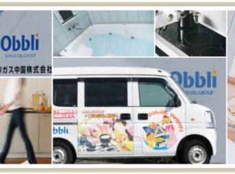 三愛オブリガス中国の公式サイト画像2