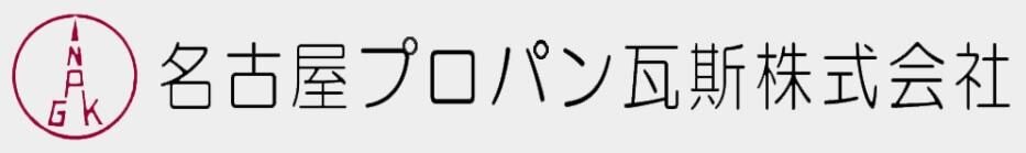 名古屋プロパン瓦斯の公式サイト画像1