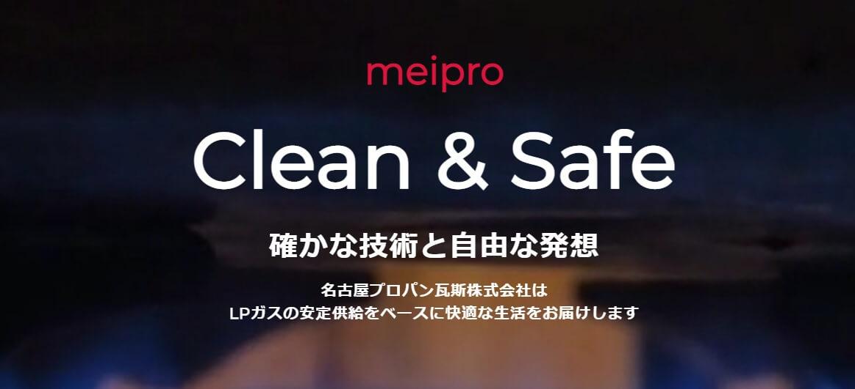 名古屋プロパン瓦斯の公式サイト画像2