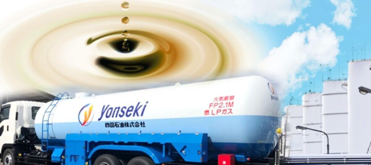 四国石油の公式サイト画像2