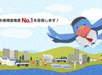 富士ツバメの公式サイト画像1