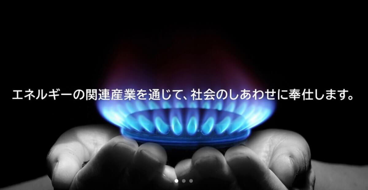 帝燃産業の公式サイト画像1