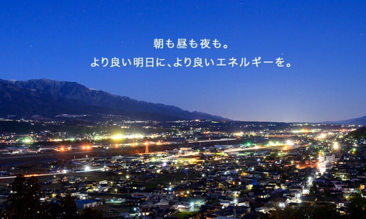 日本ガスコムの公式サイト画像2