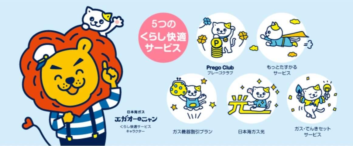 日本海ガスの公式サイト画像2