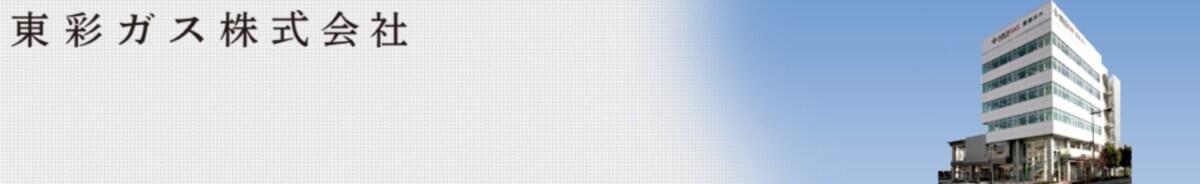 東彩ガスの公式サイト画像2