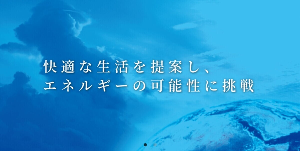 浅野産業の公式サイト画像2