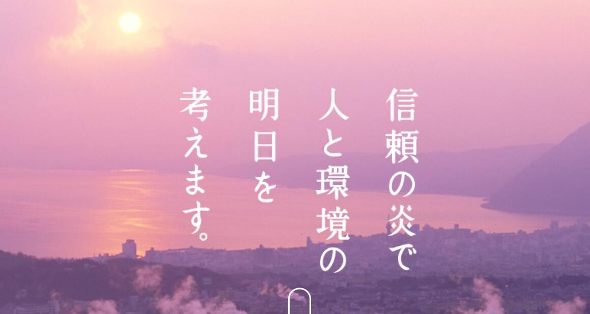 西日本液化ガスの公式サイト画像1