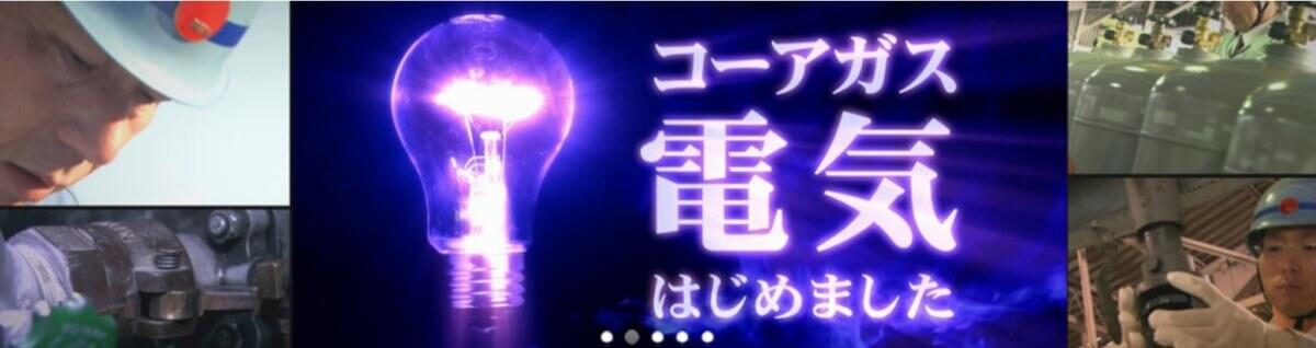 コーアガス日本の公式サイト画像2