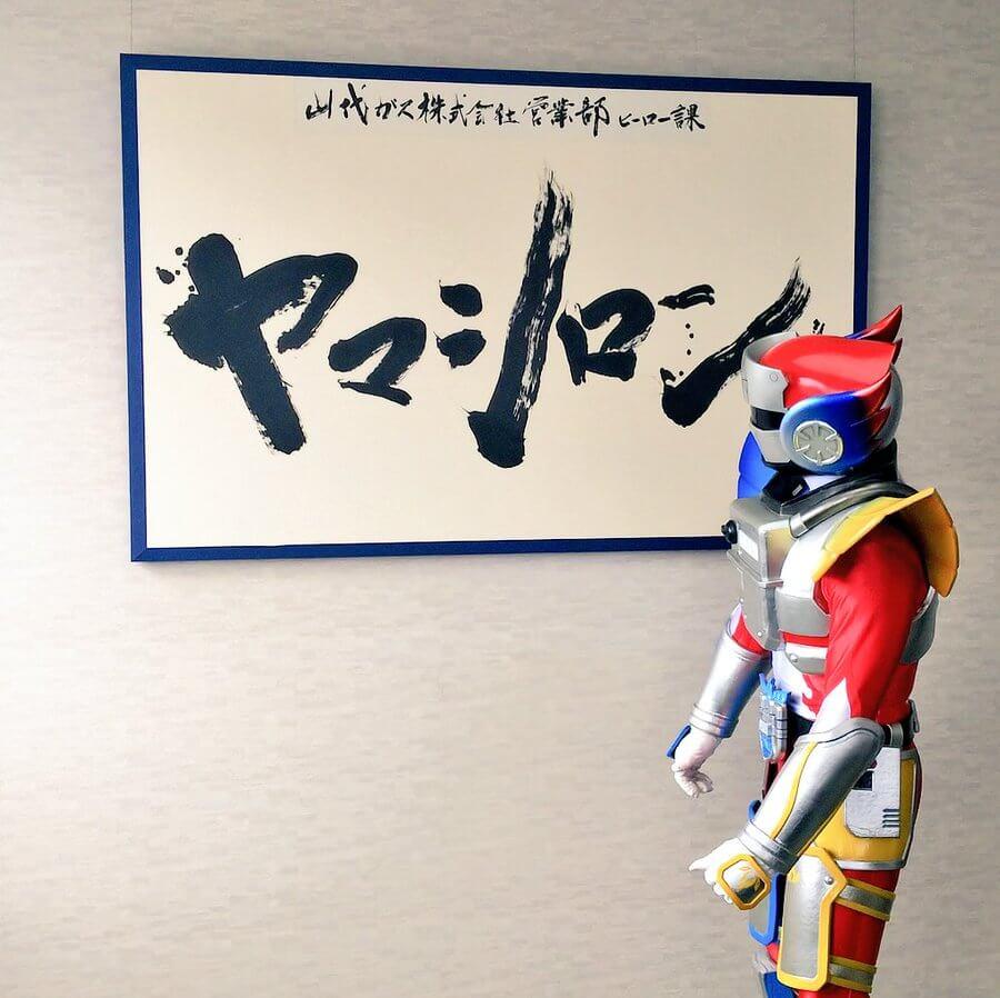 ヤマシロンの画像