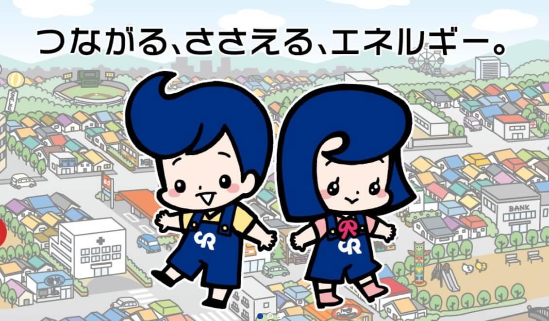 ヤマリョーの公式サイト画像2