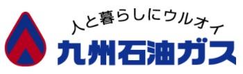 九州石油ガスの公式サイト画像1