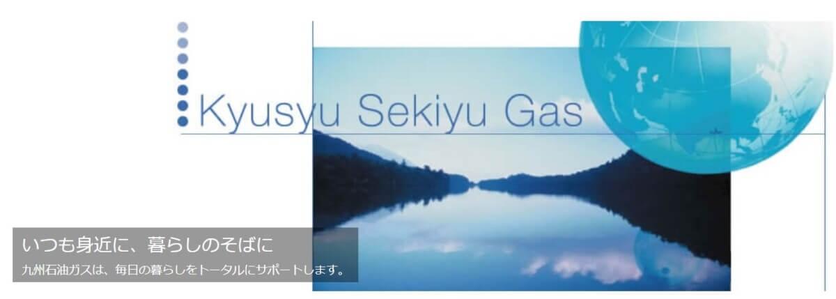 九州石油ガスの公式サイト画像2