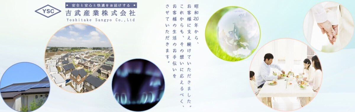 吉武産業の公式サイト画像2