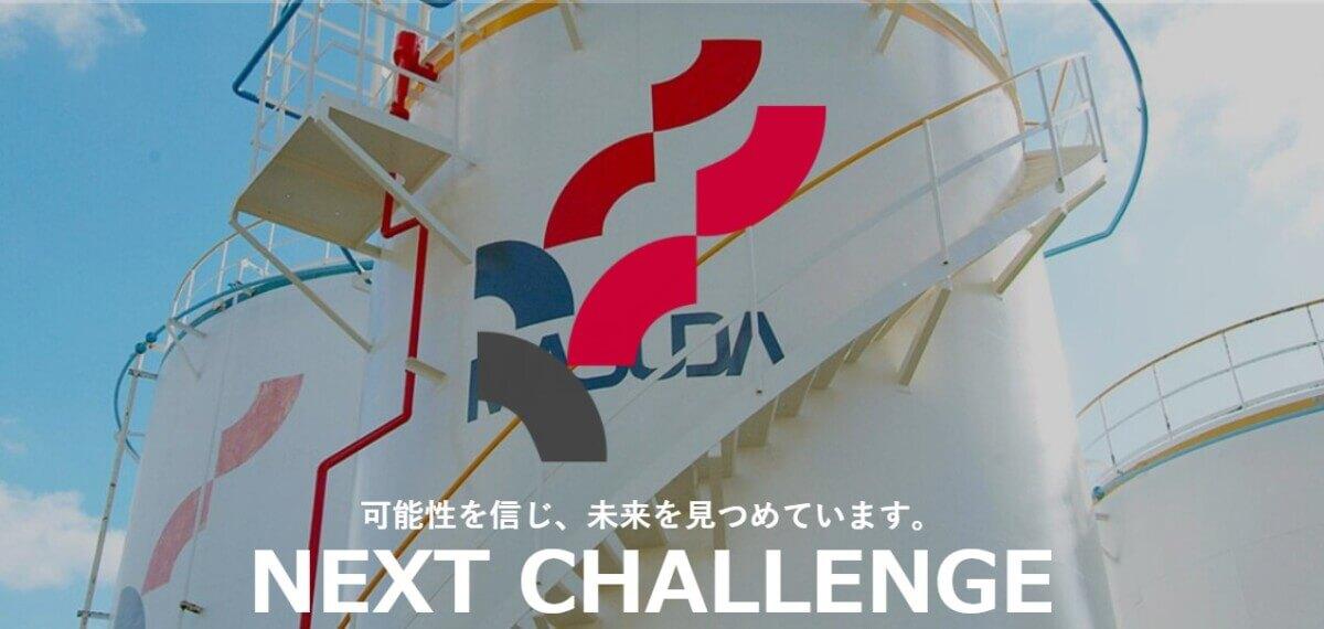 増田石油の公式サイト画像2