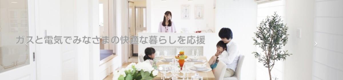日本ガス興業の公式サイト画像2