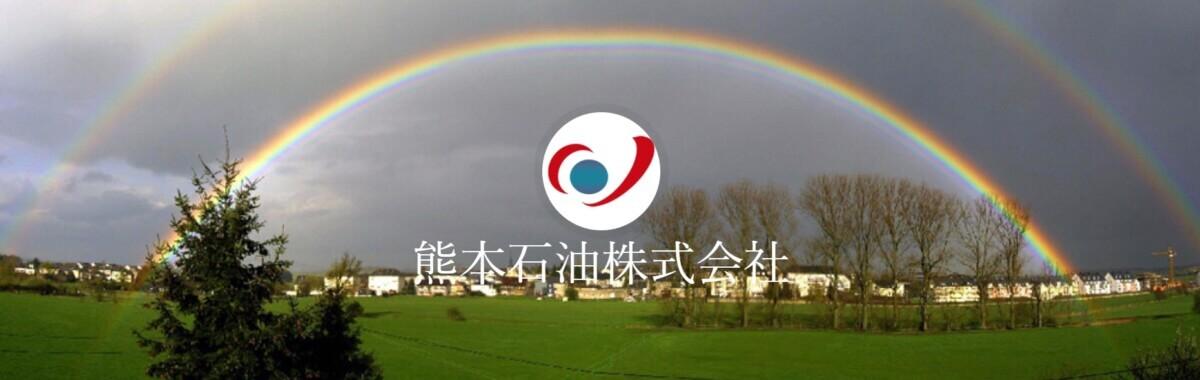 熊本石油の公式サイト画像2