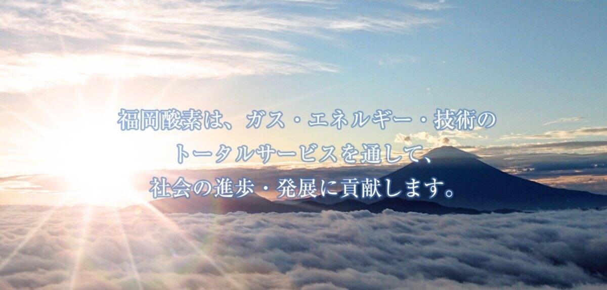 福岡酸素の公式サイト画像2