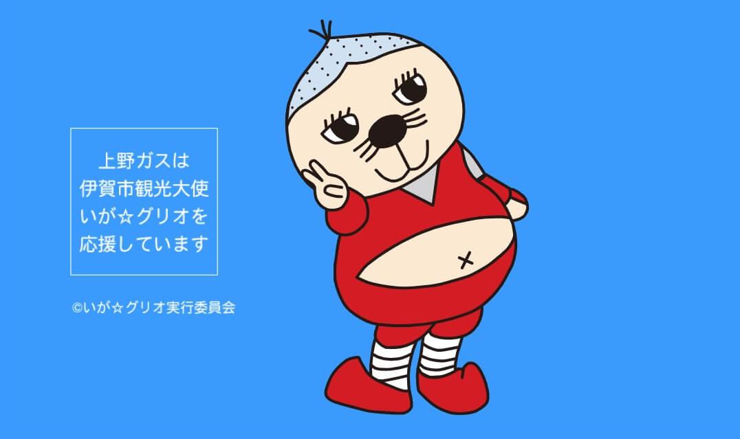 上野ガスの公式サイト画像2