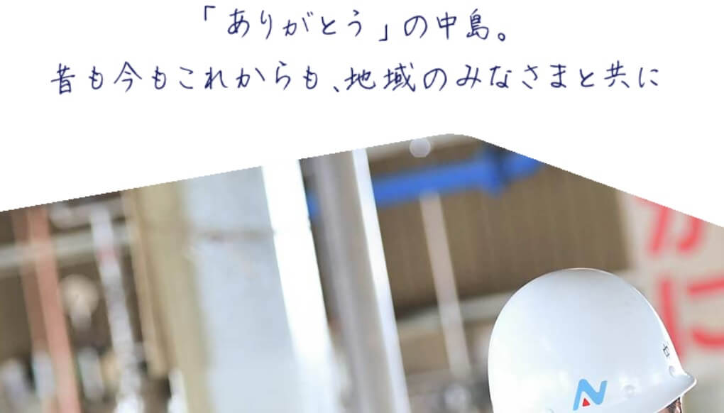 中島商事の公式サイト画像2