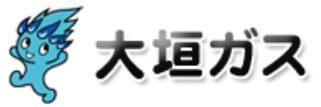大垣ガスの公式サイト画像1