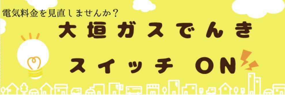 大垣ガスの公式サイト画像2