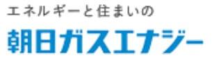 朝日ガスエナジーの公式サイト画像1