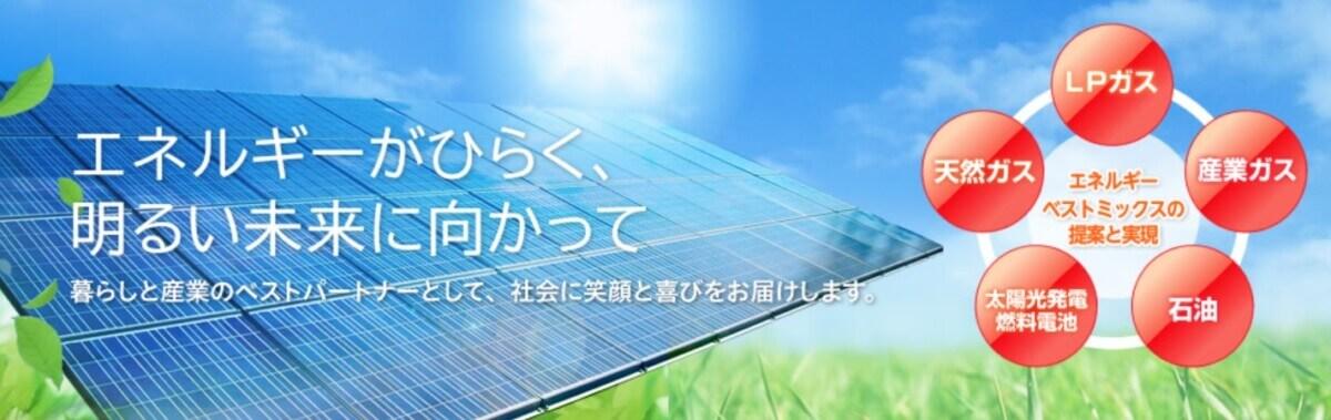 朝日ガスエナジーの公式サイト画像2