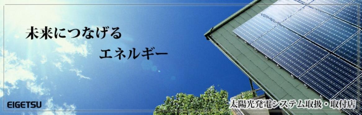 栄月の公式サイト画像2
