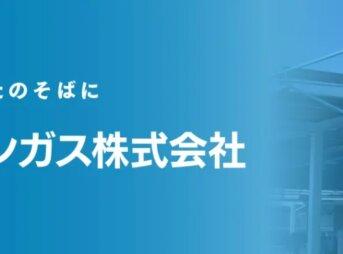 ヤマサンガス(山口産業)の公式サイト画像2